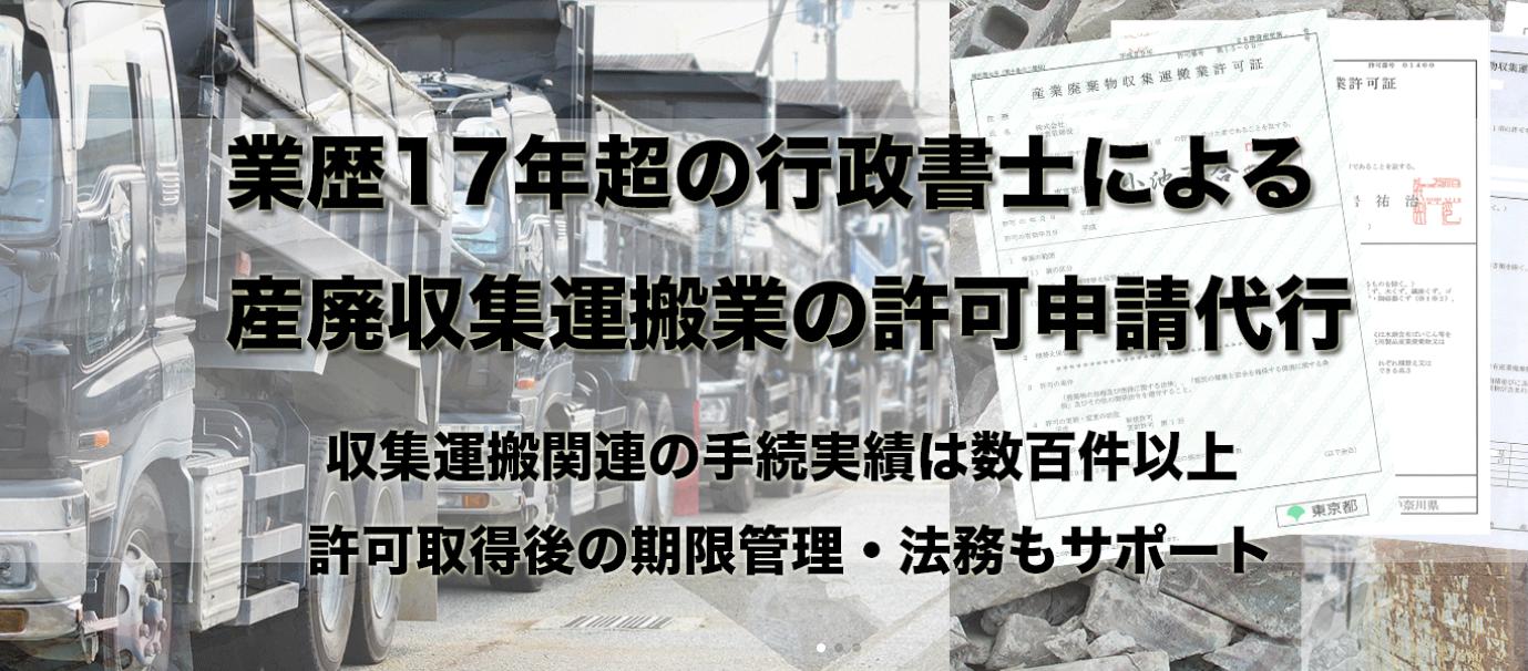 産業廃棄物収集運搬業許可申請代行のイメージ写真
